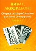 Владимир Ушенин: Виват, аккордеон! Сборник эстрадной музыки для баяна. Выпуск 2