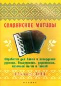 Геннадий Беляев: Славянские мотивы. Обработки для баяна и аккордеона
