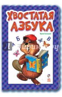 Купить Ирина Солнышко: Хвостатая азбука ISBN: 978-966-313-922-7