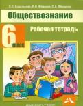 Королькова, Федоров, Федорова: Обществознание. 6 класс. Рабочая тетрадь