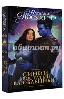 Купить Наталья Косухина: Синий, хвостатый, влюбленный ISBN: 978-5-17-087517-7