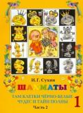 Игорь Сухин - Шахматы, первый год, или Там клетки чёрно-белые чудес и тайн полны. Учебник. Часть 1 обложка книги