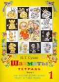 Игорь Сухин - Шахматы, первый год, или Там клетки чёрно-белые чудес и тайн полны. Рабочая тетрадь. Часть 2 обложка книги