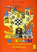 Игорь Сухин - Шахматы, второй год, или Играем и выигрываем. Рабочая тетрадь. В 2-х частях. Часть 2 обложка книги