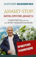 Анатолий Маловичко: ДиабетSTOP! Битва против диабета