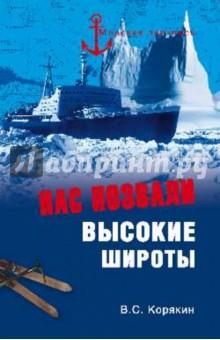 Нас позвали высокие широты - Владислав Корякин