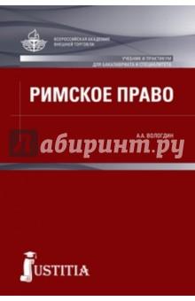 Римское право. Учебник и практикум - Александр Вологдин
