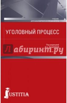 Уголовный процесс. Учебник - Валентина Лазарева