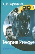 Семен Фрейлих: Теория кино: от Эйзенштейна до Тарковского. Учебник для вузов
