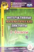 Буряк, Карышева - Интерактивные математические диктанты. 1-4 классы (CD). ФГОС обложка книги