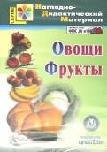 Овощи. Фрукты. Наглядно-дидактический материал (CD). ФГОС обложка книги