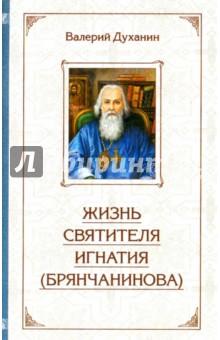 Житие святителя Игнатия (Брянчанинова) - Валерий Духанин