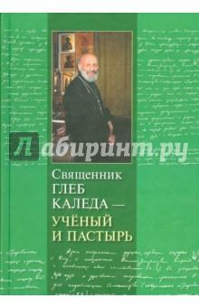 Священник Глеб Каледа - ученый и пастырь