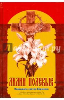 Лилии полевые. Покрывало святой Вероники. Книга 3