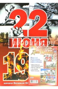 Купить Комплект плакатов День Победы . ФГОС ISBN: 4650066337303