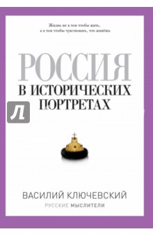 Россия в исторических портретах - Василий Ключевский