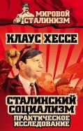 Клаус Хессе: Сталинский социализм. Практическое исследование