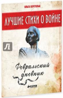 Купить Ольга Берггольц: Февральский дневник ISBN: 978-5-91982-690-3