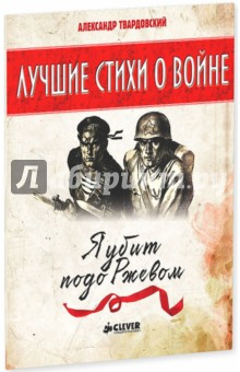 Я убит подо Ржевом - Александр Твардовский