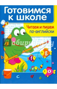 Купить М. Полянская: Читаем и пишем по-английски ISBN: 978-5-479-01287-7