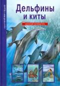 Юлия Дунаева: Дельфины и киты