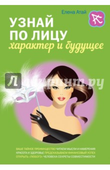 Купить Елена Атай: Узнай по лицу характер и будущее ISBN: 978-5-699-78905-4