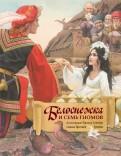 Гримм Якоб и Вильгельм: Белоснежка и семь гномов