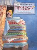 Ганс Андерсен - Принцесса на горошине обложка книги