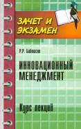 Рахметолла Байтасов - Инновационный менеджмент. Курс лекций обложка книги