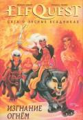 Пини, Пини: ElfQuest. Сага о Лесных Всадниках. Книга 1. Изгнание огнем