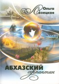Ольга Лозицкая: Абхазский серпантин