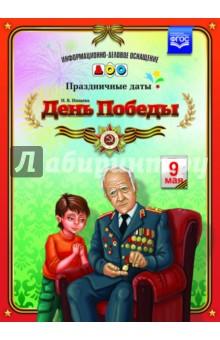 Купить Наталия Нищева: День Победы. Праздничные даты. ФГОС ISBN: 9785906750846