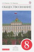 Никитин, Никитина: Обществознание. 8 класс. Учебник. Вертикаль. ФГОС