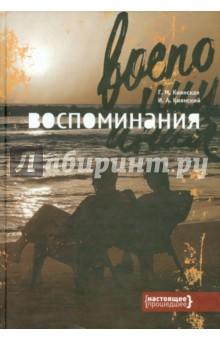 Воспоминания - Киянская, Киянский