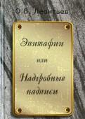 Олег Леонтьев: Эпитафии или Надгробные надписи