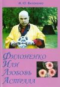 Михаил Филоненко: Филоненко или любовь астрала. Сильные мира сего
