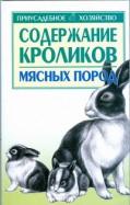 Светлана Бондаренко: Содержание кроликов мясных пород