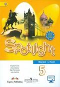 Ваулина, Дули, Подоляко: Английский язык. Spotlight. 5 класс. Учебник. ФГОС