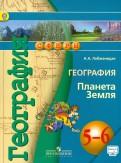 Александр Лобжанидзе: География. 56 класс. Учебник. Планета Земля. ФГОС. Онлайн ФП