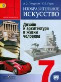 Питерских, Гуров: ИЗО. Дизайн и архитектура в жизни человека. 7 класс. Учебник. ФГОС