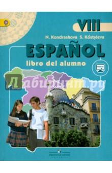 Гдз испанский язык
