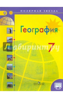 Учебник география 7 класс алексеев николина липкина читать онлайн.