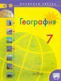 Алексеев, Николина, Липкина: География. 7 класс. Учебник. ФГОС