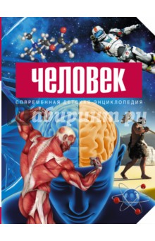 Купить Человек ISBN: 978-5-17-079850-6