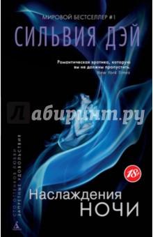 Купить Сильвия Дэй: Наслаждения ночи ISBN: 978-5-389-09455-0