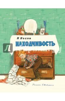Находчивость - Николай Носов