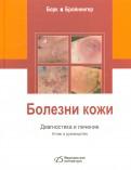 Борк, Бройнингер: Болезни кожи. Диагностика и лечение. Атлас и руководство