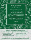 Николай Даников: Большой домашний лечебник