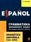 Анна Иванченко: Испанский язык. 23 класс. Грамматика