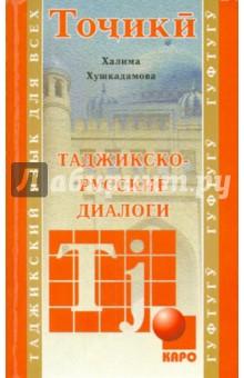 Купить Халима Хушкадамова: Таджикско-русские диалоги ISBN: 978-5-9925-1023-2